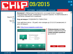DVD приложение к журналу CHIP №9 (Сентябрь) (2015) PC | Files